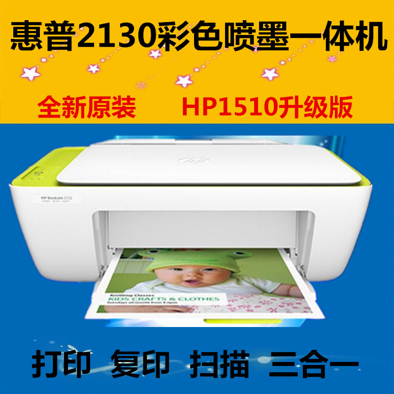 HP printer machine HP2132 color photo inkjet printer, copier household 1510