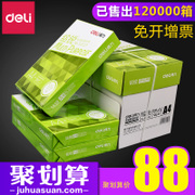Right-hand copy paper, A4 paper, white paper, draft paper, 70g printer paper, copy paper 500 / package, wholesale mail