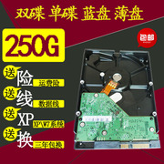 Line 250G serial hard disk, 3.5 inch SATA2 desktop mechanical hard disk, 320G, 500G, 160G guarantee for three years