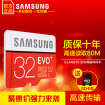 Samsung 32G high-speed memory card tf Huawei S7 mobile phone memory card class10 tachograph sd memory card