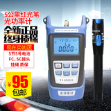 Tanghu optical power meter plus red pen 5 km red pen red light fiber test pen tester 1 set