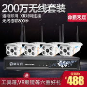 Wireless monitoring equipment set 1080p monitor high-definition package of home video surveillance machine vision