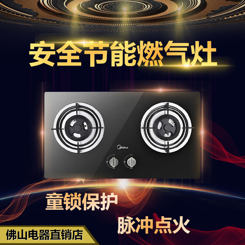 Embedded gas JZ*-Q636A/Q636B gas stove Midea/beauty of genuine national security