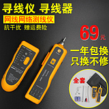 Network cable Hunter - line - hunt Network - line instrument anti - jamming multi - function network line surveying line