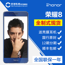 12 phase shell shell headset honor/ glory glory 8 4GB+64GB full Netcom version of 4G mobile phones