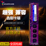 Adata ADATA 4G DDR3 1600 4GB desktop memory compatible with a riot of colour 1333