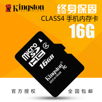 Kingston 16g memory card for Huawei vivo glory oppo ZTE millet red rice and other mobile phones