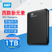 WD WD mobile hard disk 1TB WD elements 1t hard disk speed USB3.0