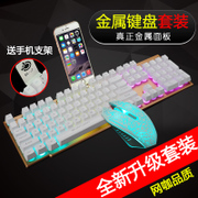 EVESKY mechanical touch metal keyboard and mouse desktop computer USB cable lol game mouse set