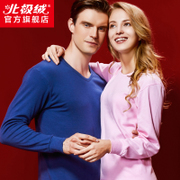 Beijirong thermal underwear for male and female thin young V Neck T-shirt long johns suit backing cotton sweater