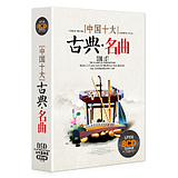 car cd China's top ten classical music zither Hulusi erhu qin pipa Easy Listening vinyl cd cd