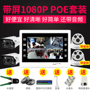 The first line of Defense 2 million POE monitoring equipment 1080P high-definition digital video audio monitoring machine