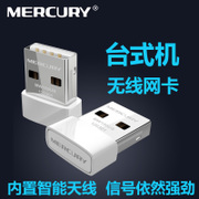 Mercury MW150US USB wireless portable WiFi desktop notebook transmitter receiver