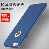 Apple 6 mobile phone case iphone6 ​​plus drop protection sleeve 6s tide men and women shell shell ultra-thin frosted hard shell