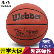 Weber rubber basketball adult men and women 601 outdoor cement wear-resistant kindergarten children No. 34567