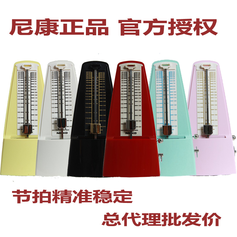 Authentic nikon Nikko metronome mechanical piano ballad guitar drums guzheng instruments gm on the violin