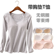 Free bra bra with Minai poem long sleeve shirt bra cup whole Yoga cotton shirt lingerie spring