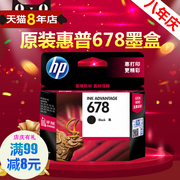 Original 678 cartridge hp/ HP 2648151846484518 2548 printer cartridge black color