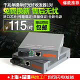 Tanghu Gigabit fiber transceiver single-mode single-fiber transceiver HTB-4100-20KM Gigabit photoelectric converter