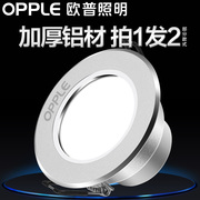 OPPLE lighting LED lamp 3W ultra-thin 2.5 inch 2 inch barrel lamp 7.5 hole 8 cm embedded ceiling