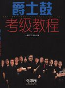 Spot jazz drum level textbook written by Shanghai Association of Percussion drums