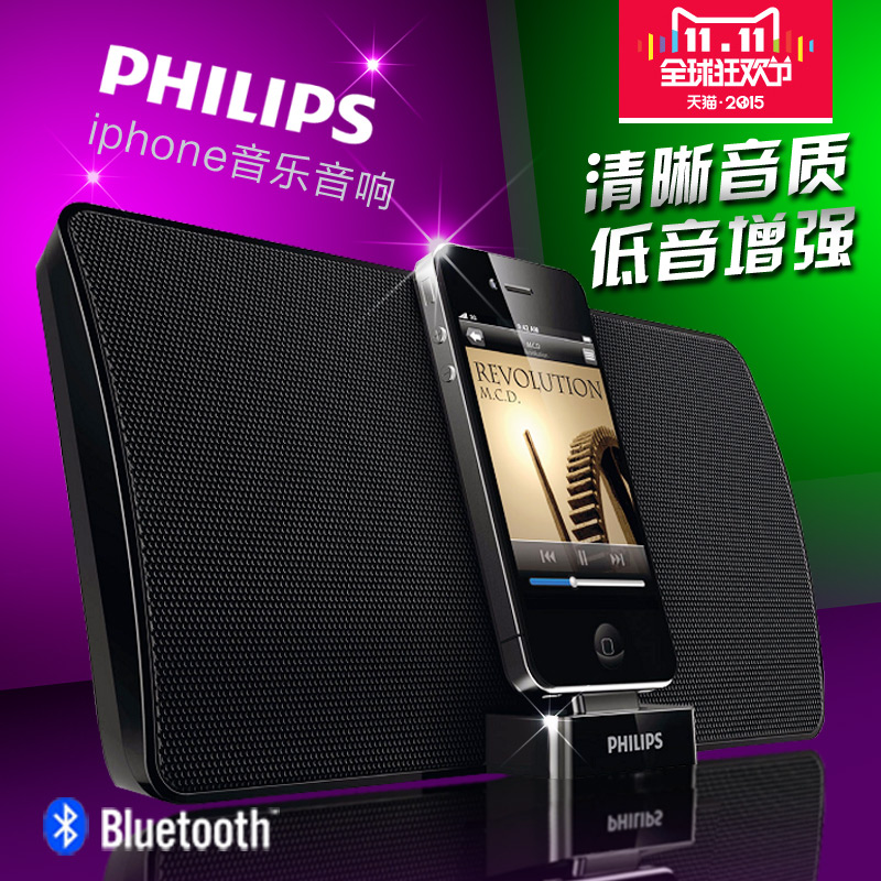 Philips/Philips AD330/93 Apple combination stereo computer TV desktop speaker bass Bluetooth