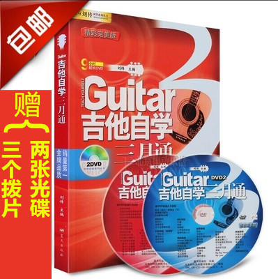 Email genuine electric guitar complete course book Introduction to playing teaching materials on your own rock and roll DVD video disc