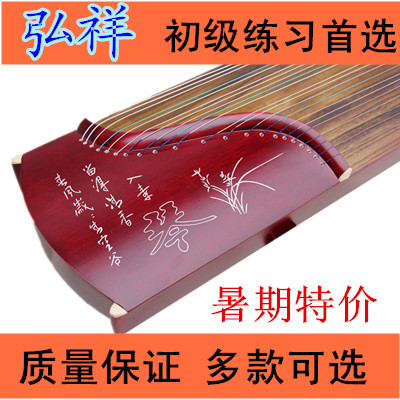 Dunhuang Hongxiang instruments summer special quality / standard / primary practice Zheng Zheng Zheng preferred entry