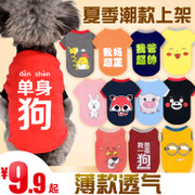 Spring spring spring summer clothes Teddy dog Bichon Bomei Puppy Cat Pet thin dog clothes