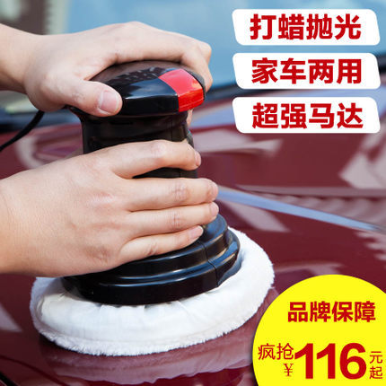 YooCar vertical car waxing machine car polisher 12V 220V household floor beauty glaze wax