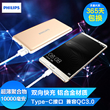 Philips fast charge charge Po ultra-thin 10000 mA portable portable mobile phone mobile power Andrews Apple special