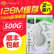The SF Seagate/ Seagate ST500LM030 500GB laptop hard drive 500g mechanical 2.5 inch computer