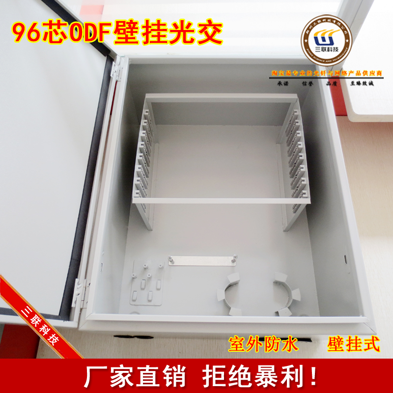 96-core fiber optic distribution box 96-core ODF box FTTH fiber junction box wall light indoor and outdoor fiber boxes