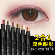 Double color eye shadow stick √ a three-dimensional double color √ do not fly powder not dizzy dye √ peach makeup earth color