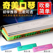 Chi Mei 24 hole tremolo harmonica C adult beginners play harmonica accent color box for children