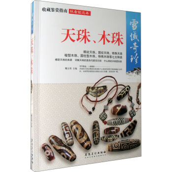 God Beads collection Vento books Tibet beads original stone Tibetan Guzhu beads hand String Necklace identification