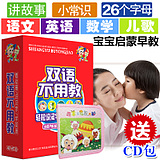 Bilingual do not teach a full set of 40VCD Pinyin textbooks children's literacy children early learning English learning CD-ROM