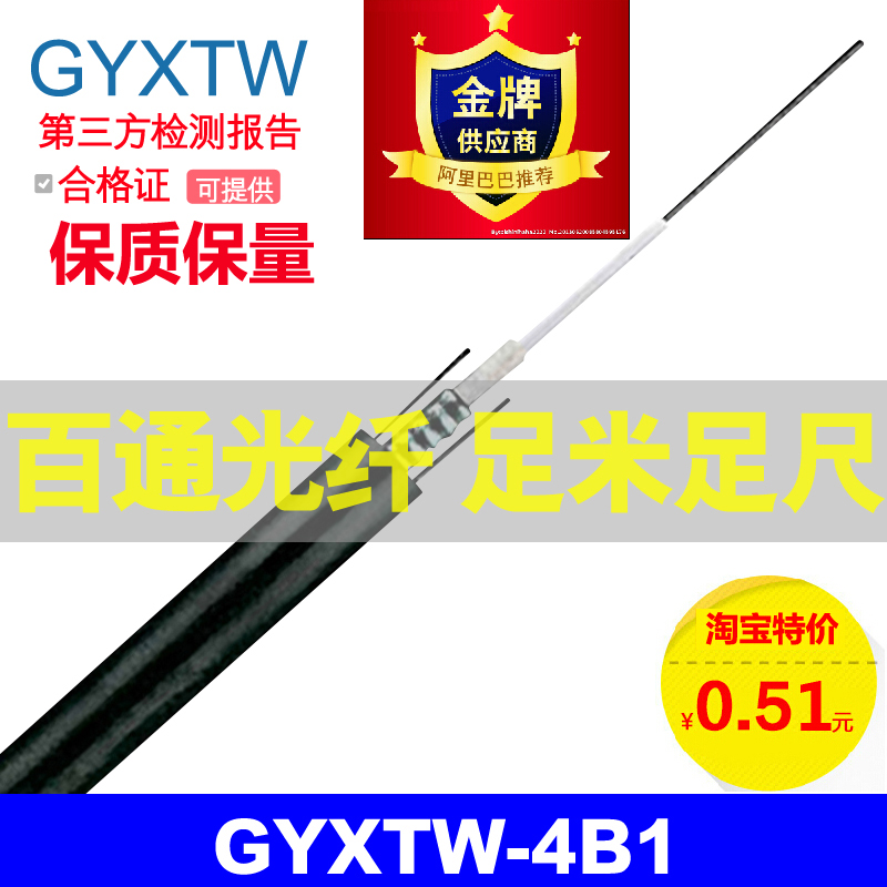Bulk GYXTW Central tube type of outdoor cable 4 light armored core 4 core single-mode fiber-optic wires 4-core outdoor fiber