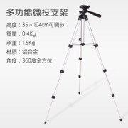 CZ-Q5 and Q3 micro projector projector bracket three tripod flat cast back cast