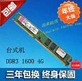 Ddr3 KingSton / Kingston desktop memory DDR3 1600 4G is fully compatible with the National 包邮