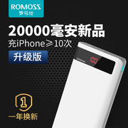 ROMOSS/ Rome charging treasure 20000 Ma large capacity mobile universal polymer mobile power