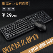 Wireless keyboard, mouse set, notebook, desktop computer, office home game, intelligent wireless keyboard, W35