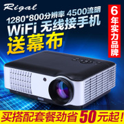 Send curtain! HD projector home HD support 1080P smart wireless WIFI office projector
