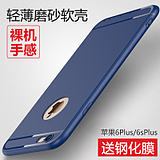 Pinyin iPhone6Plus phone shell Apple 6Splus mobile phone sets 5.5 inch matte all-inclusive soft protective cover