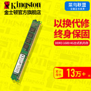 Kingston Kingston/ 4GB DDR3 1600 4G desktop memory compatible with 1333 bags of mail