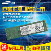 Samsung CM871A M.2 2280 SSD notebook solid state 128G industry edition NGFF 750EVO