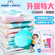 Take 11 pieces of Dr vacuum compression bags send hand pump pumping large cotton quilt clothing bag vacuum bag
