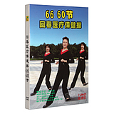 genuine rejuvenation health care exercise 60 +66 section middle-aged health Aerobics teaching video disc 2dvd