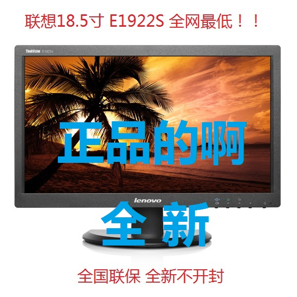 Lenovo widescreen LCD E1922S 19/19.5 inch / 18.5/19/19.5 Fang Bing new quality goods
