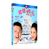 Special crazy wedding DVD disc audio and video wholesale 5.1 sound HD DVD genuine DVD movies